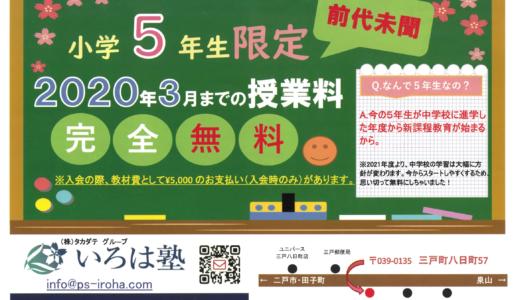 【小学5年生無料】今年度のキャンペーンについて